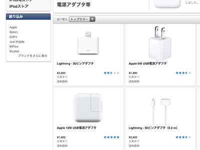 iPad_130123充電05