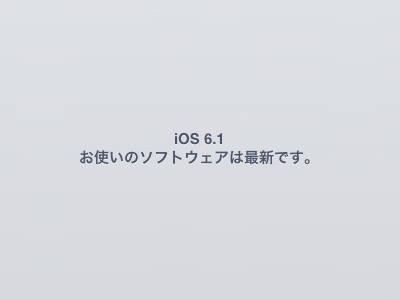 iPad_130130バージョンアップ02c