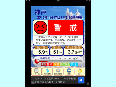 iPad_130117インフルエンザ11