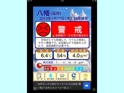 iPad_130117インフルエンザ14