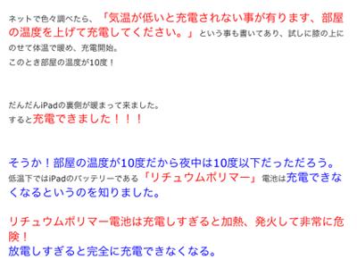 iPad_130120充電05