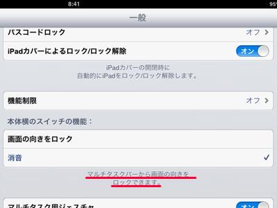 iPad_130227マルチタスクバー06