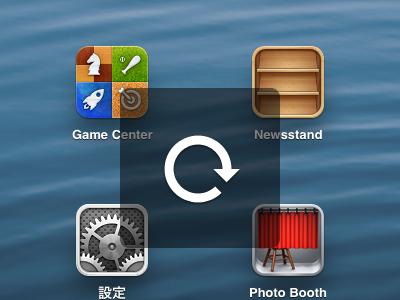 iPad_130218画面ロック06