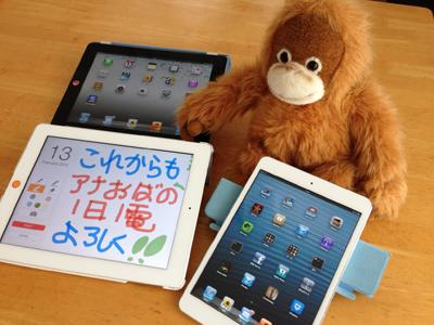 iPad_130213重大発表01