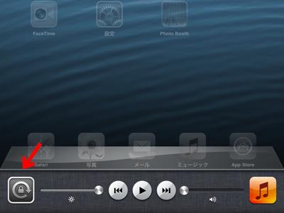 iPad_130218画面ロック15a