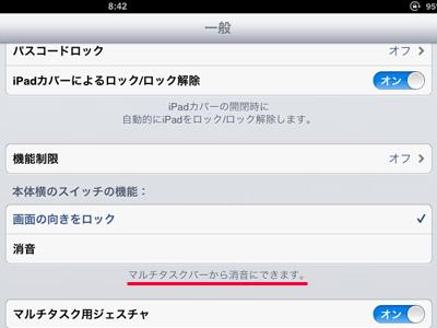 iPad_130227マルチタスクバー07