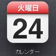 iPad_カレンダー_100