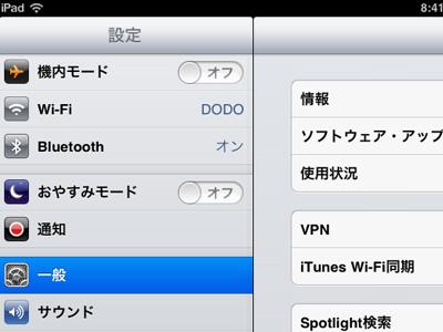 iPad_130227マルチタスクバー05