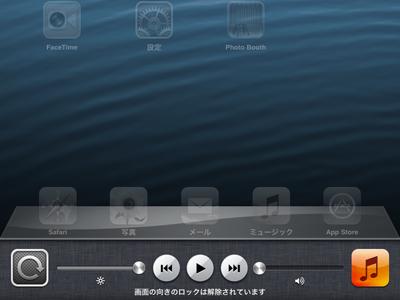 iPad_130218画面ロック16