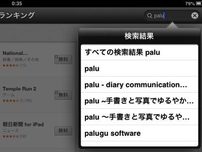 iPad_130131Palu01