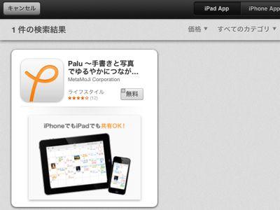 iPad_130131Palu02
