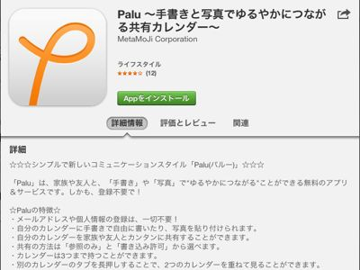 iPad_130131Palu05