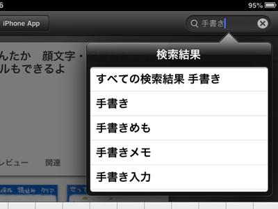 iPad_130207Penultimate01