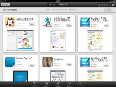 iPad_130207Penultimate02