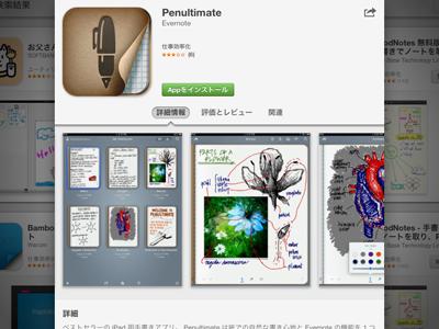 iPad_130207Penultimate04