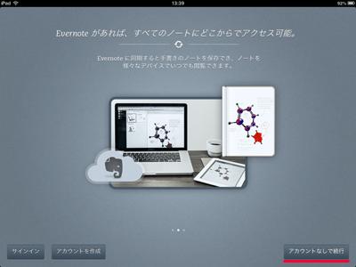 iPad_130207Penultimate07