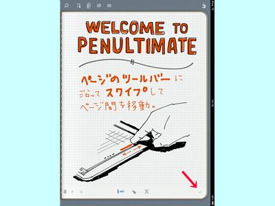 iPad_130207Penultimate10