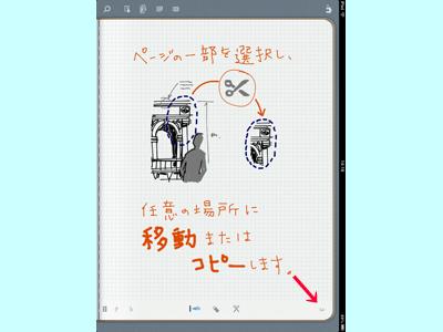 iPad_130207Penultimate12