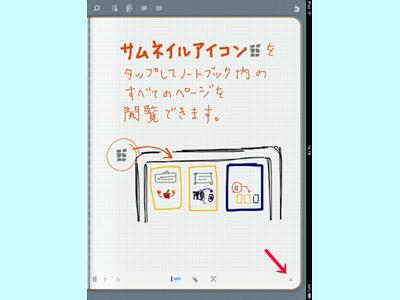 iPad_130207Penultimate13