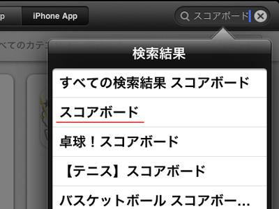 iPad_130323スコア01