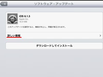 iPad_130320アップ02