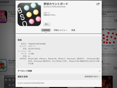 iPad_130323スコア05