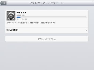 iPad_130320アップ06