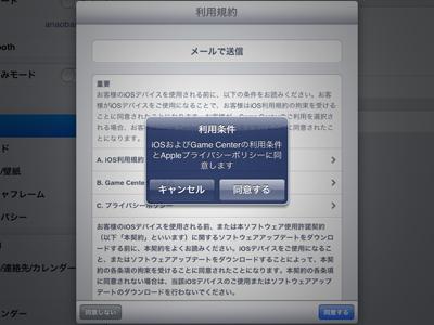 iPad_130320アップ04