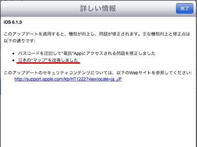 iPad_130320アップ03