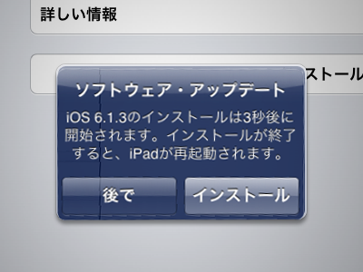 iPad_130320アップ05b
