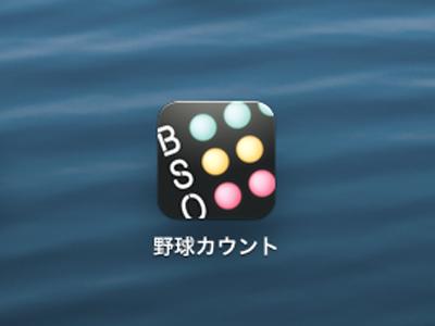 iPad_130323スコア08