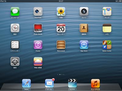 iPad_130320アップ10