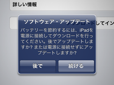 iPad_130320アップ05a