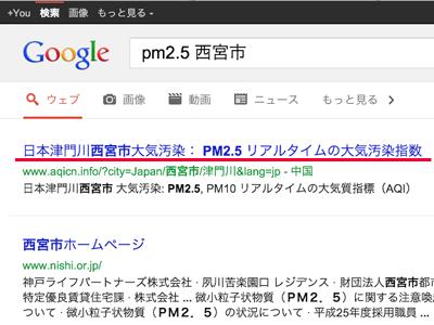 iPad_130316pm2.5 02