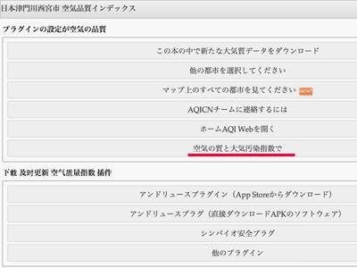 iPad_130316pm2.5 05