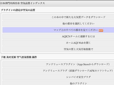 iPad_130316pm2.5 08