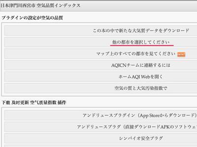 iPad_130316pm2.5 10