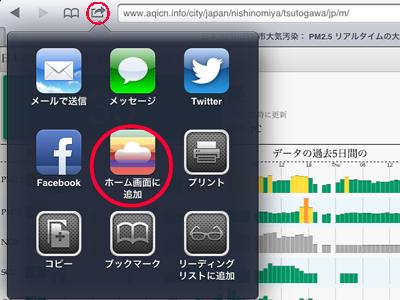 iPad_130316pm2.5 12