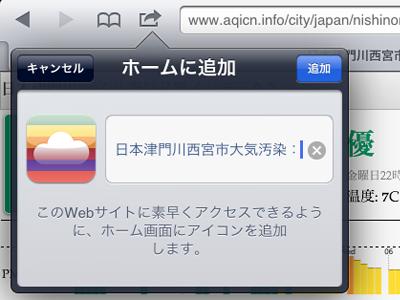 iPad_130316pm2.5 13