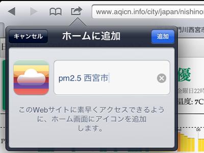 iPad_130316pm2.5 14