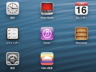 iPad_130316pm2.5 15
