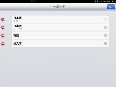iPad_130412キーボード12