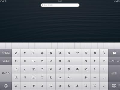 iPad_130412キーボード07