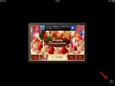 iPad_130427ハッピーデコレーション05