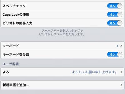iPad_130412キーボード10