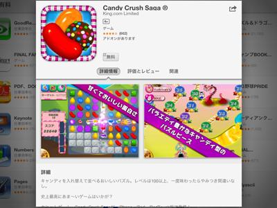 iPad_130409アドオン02