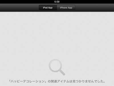 iPad_130427ハッピーデコレーション02