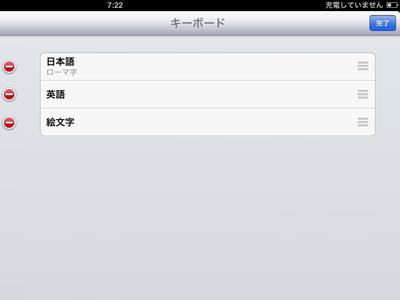 iPad_130412キーボード14
