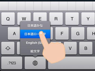 iPad_130412キーボード06a