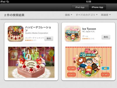 iPad_130427ハッピーデコレーション03